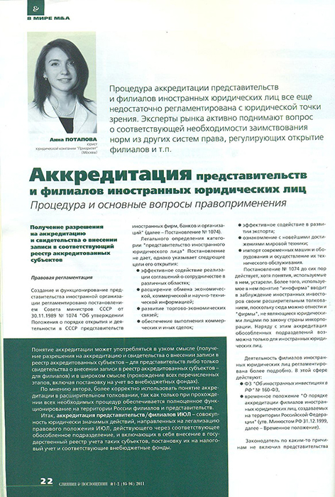 изложил представительства и филиалы иностранных юридических лиц истинная