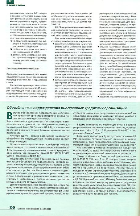 Тарифы на работы и услуги фгу грп при минюсте россии сайты вакансий бизнес план