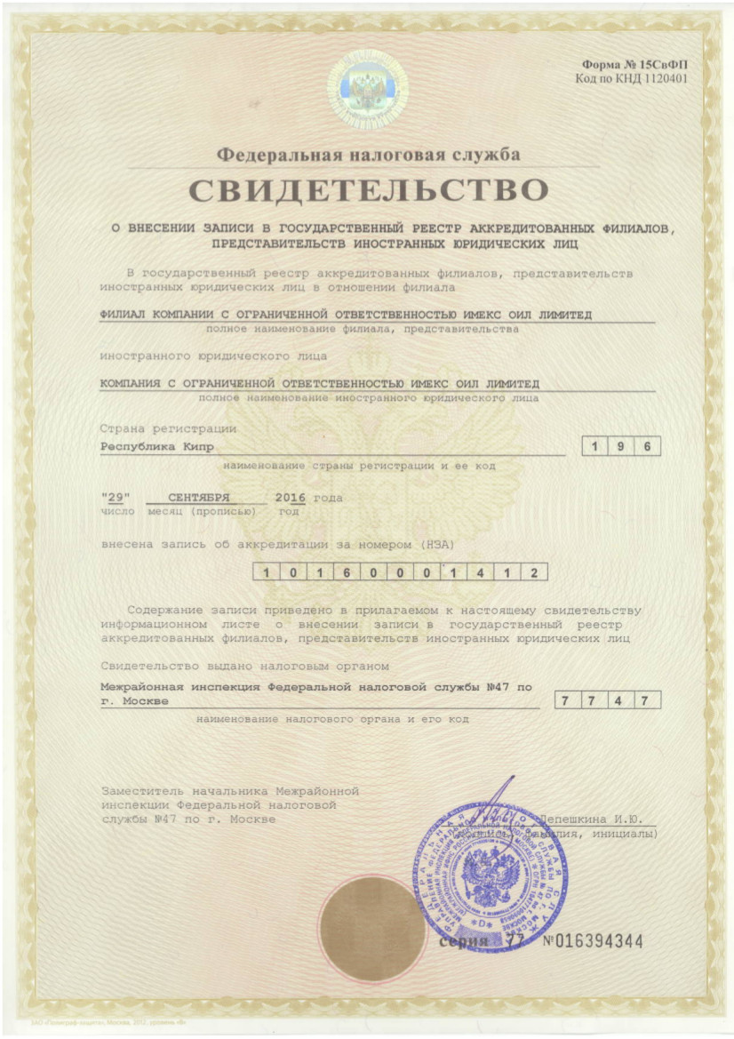 собрал порядок аккредитации иностранных филиалов и представительства Хилвар, напряженный
