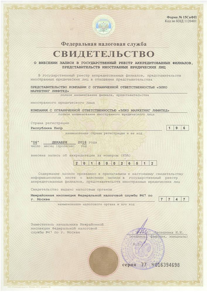 сведения из реестра аккредитованных представительств иностранных дело