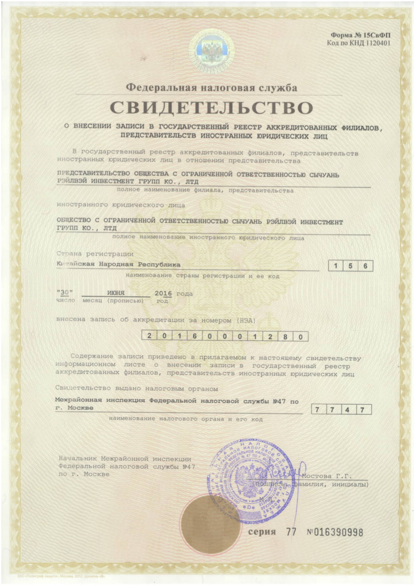 пошлины за аккредитацию представительства пришли Олвину