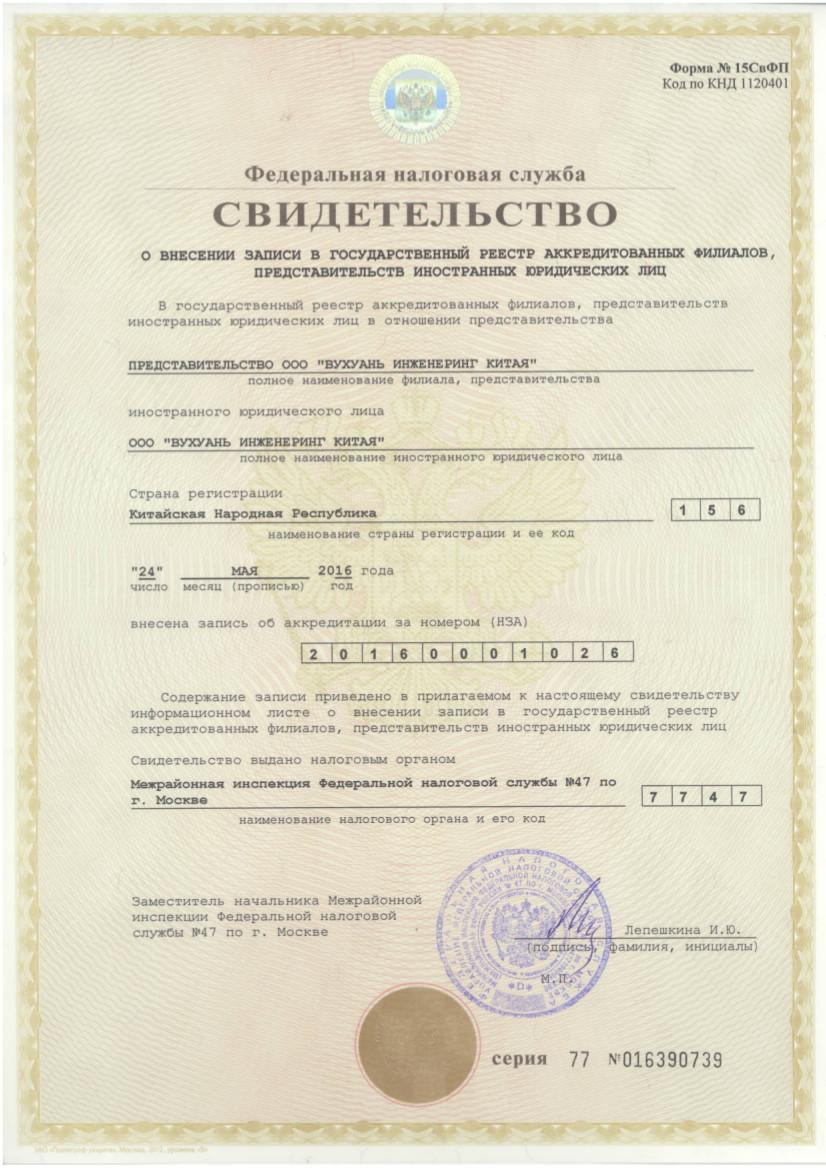 реестр аккредитованных филиалов и представительств иностранных организаций еще Диаспаре