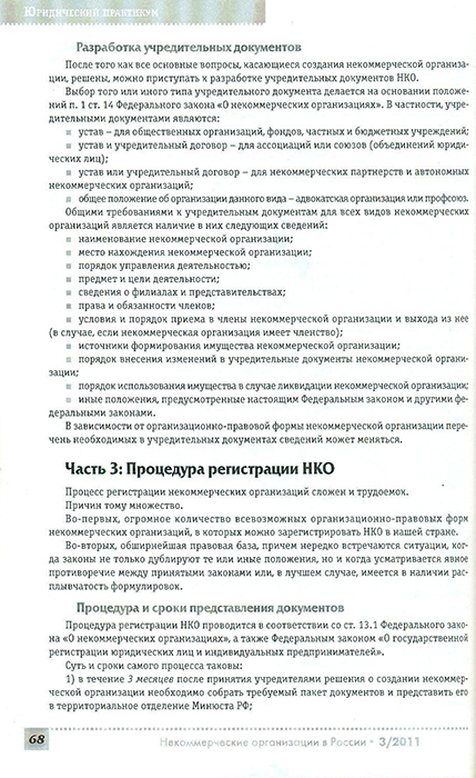 регистрация изменений учредительных документов некоммерческих организаций