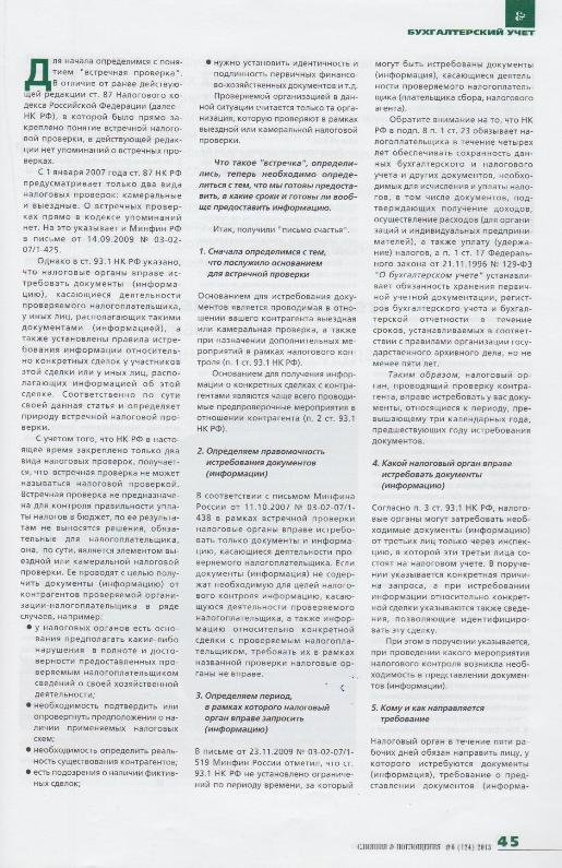 Встречка в бухгалтерии декларация 3 ндфл за 2019 год заполнить