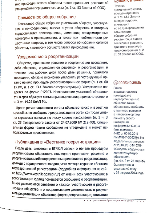 Регистрация прав при реорганизации ооо эльба интернет-бухгалтерия отзывы