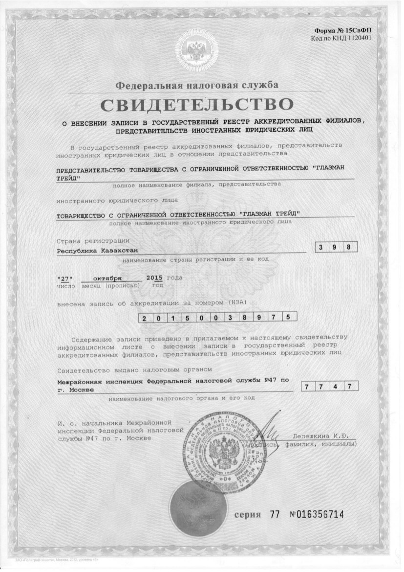 Регистрация ооо с филиалами скфу пятигорск бухгалтерия телефон