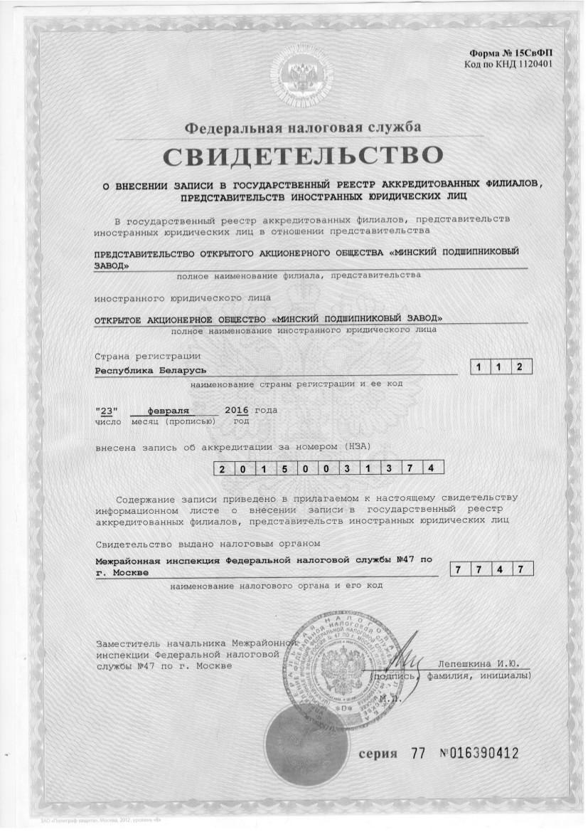 аккредитация представительства иностранной некоммерческой организации