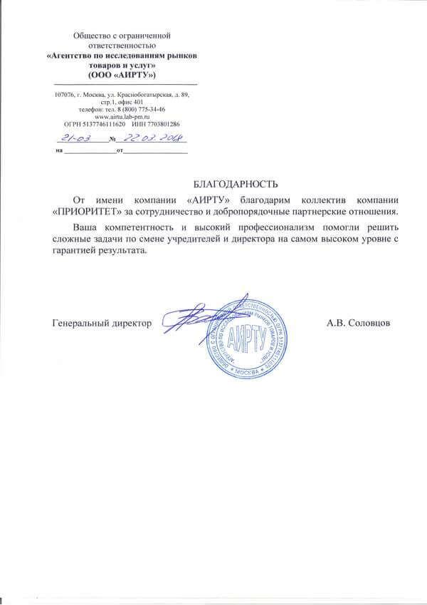 Регистрация изменений при смене учредителя ооо ооо телемост егорьевск личный кабинет регистрация