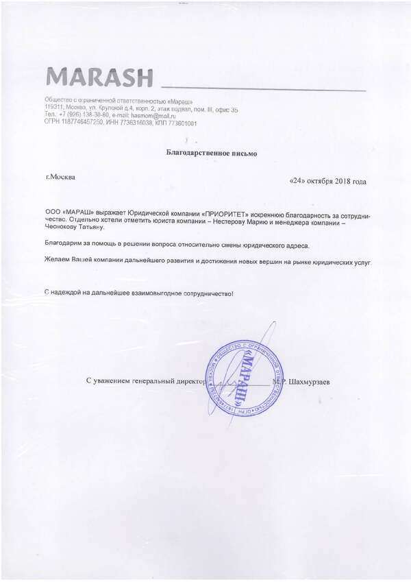 Регистрация ооо приоритет как заполнить декларацию 3 ндфл на имущественный вычет образец