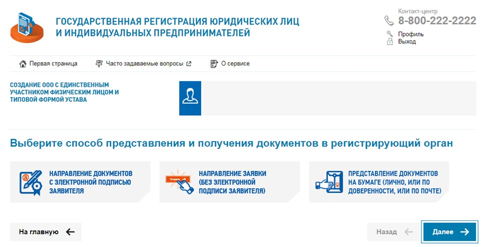 regforum регистрация ип