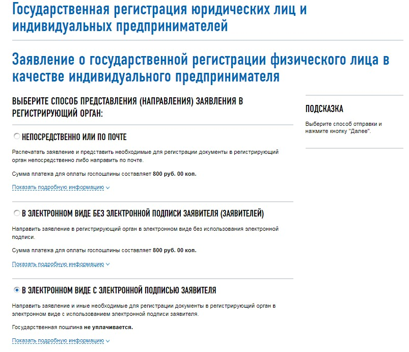 Электронно подать документы на регистрацию ип можно ли подать декларацию 3 ндфл после 30 апреля