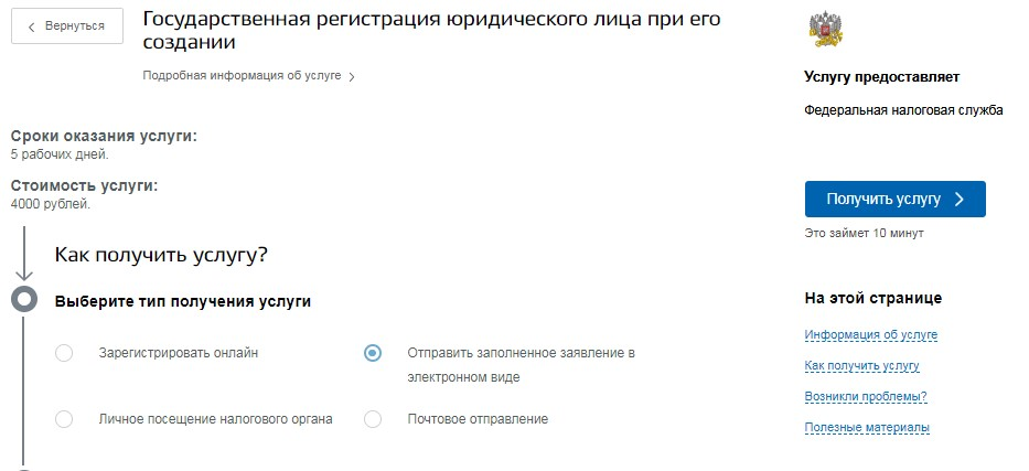 Подача документов на регистрацию ооо электронно документы для регистрации ип в налоговой московской области